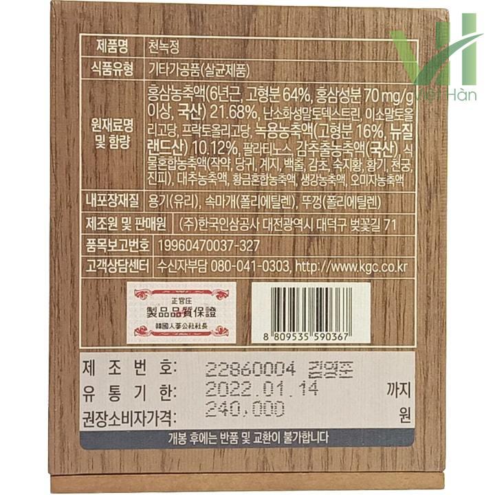 Mặt sau sản phẩm Cao Hồng Sâm Nhung Hươu 180 gram Cheong Kwanchang